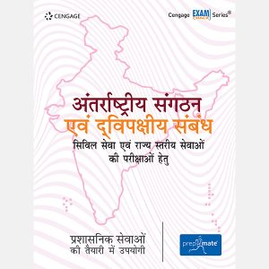 Prepmate International organisations and bilateral relations book in Hindi medium.